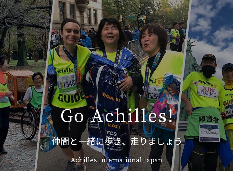 Go Achilles! 仲間と一緒に歩き、走りましょう