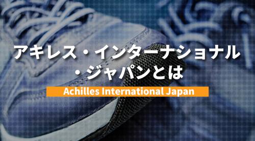 アキレス・インターナショナル・ジャパンとは